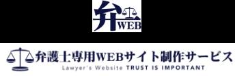 弁護士専用WEBサイト制作サービス